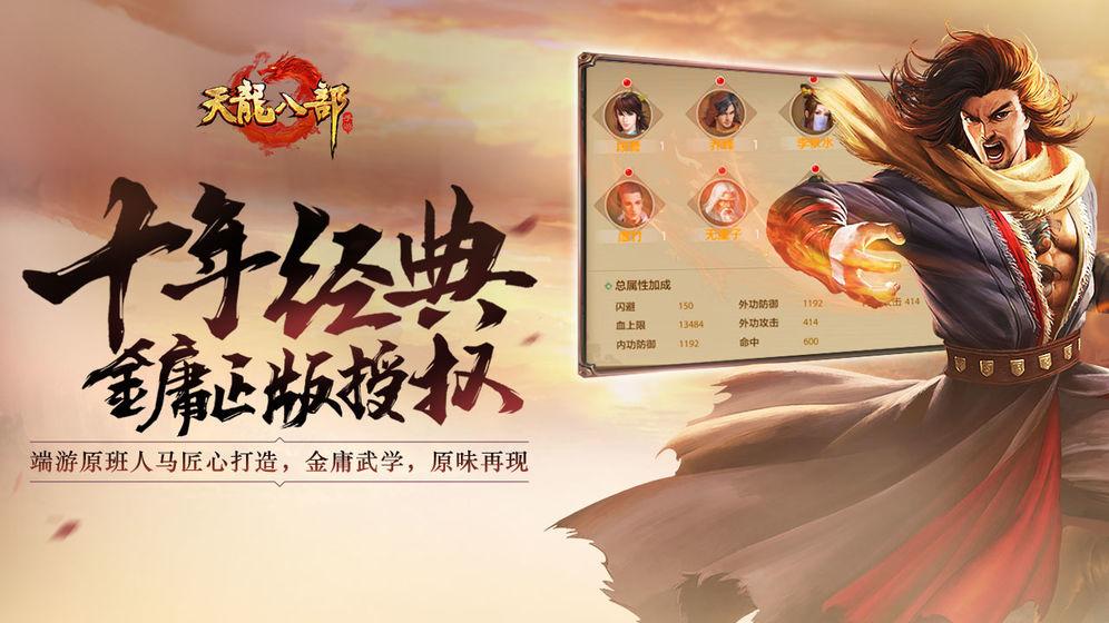 新天龙3d