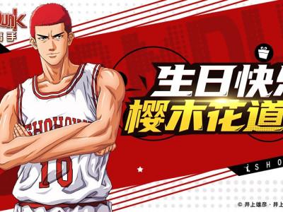 灌篮高手手游丨樱木花道生日快乐,再次进阶成为最强篮板王!