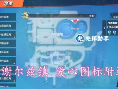 航海王热血航线蓝色的双子巨塔藏宝图在哪里 双子巨塔藏宝图位置分享