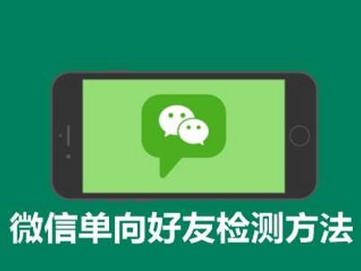 微信怎么看好友是否把你删除 微信单向好友检测方法