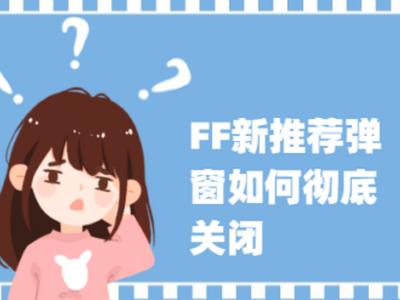 如何关闭ff新推荐广告 Flash助手广告彻底删除教程