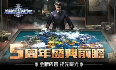 《巅峰战舰》五周年盛典前瞻 全新内容抢先曝光
