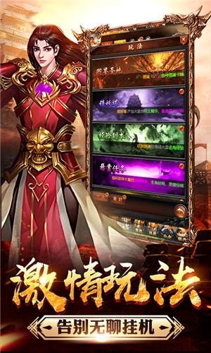火龙战斗版传奇手机版