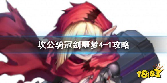 《坎公骑冠剑》噩梦4-1如何全收集 噩梦4-1全收集图文攻略