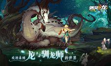 《遇见龙》官方CG重磅登场 龙与驯龙师的世界就此展开