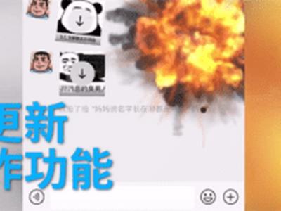 微信拍一拍炸一炸怎么设置 炸一炸功能使用教程