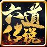 六道传说神途官网版 v3.88