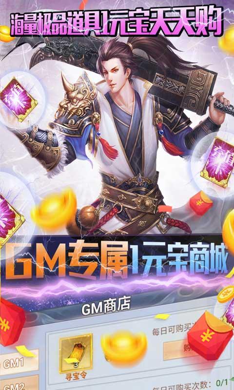 大唐剑侠-送GM无限充图片 3
