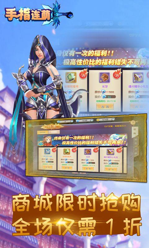 手指连萌-千元充值卡图片 5