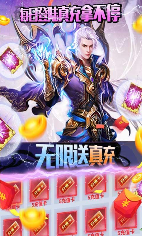 大唐剑侠-送GM无限充图片 5