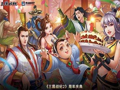 《三国战纪2》2大代言人共同亮相游戏一周年生日庆典