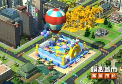 《模拟城市:我是市长》为城市献上童心萌礼