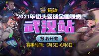 英雄之城  《街头篮球》SFSA武汉争霸本周前瞻