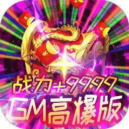 雄霸武神GM高爆版v1.0.0 安卓bt版
