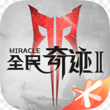 全民奇迹2腾讯版 v1.0.0