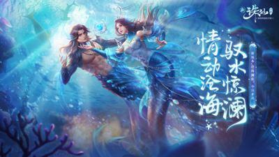 CG发布 主题曲上线 新《诛仙》手游年度版本震撼开启