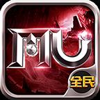 全民奇迹官网版 v14.1.0