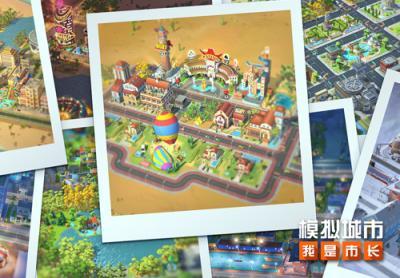 《模拟城市:我是市长》城市设计挑战版本登陆苹果AppStore