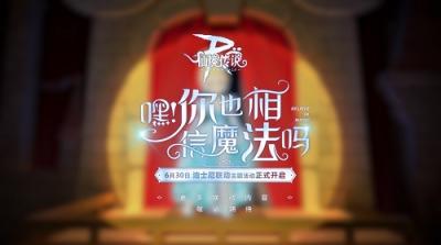 6月30日,仙境传说RO手游×迪士尼联动即将开启!
