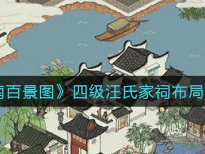 江南百景图四级汪氏家祠布局方法