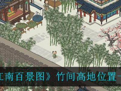 江南百景图竹间高地位置一览