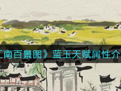 江南百景图蓝玉天赋属性介绍