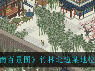 江南百景图竹林北边某地位置介绍