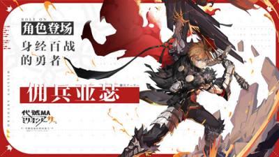 身经百战的勇者,《代号MA》佣兵亚瑟挥剑参上!