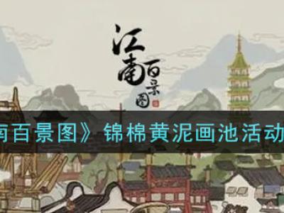江南百景图锦棉黄泥画池活动介绍 直接兑换黄道婆