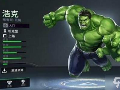 漫威超级战争绿巨人浩克怎么玩 绿巨人浩克玩法思路攻略