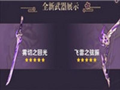 原神2.0版本新武器属性及效果一览