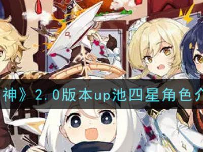 《原神》2.0版本up池四星角色介绍