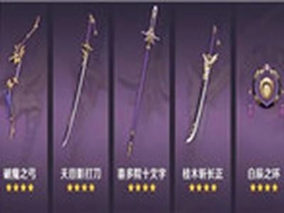原神2.0稻妻锻造武器有哪些 所需材料消耗一览
