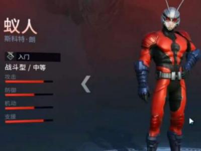 漫威超级战争蚁人怎么玩 玩法技巧攻略