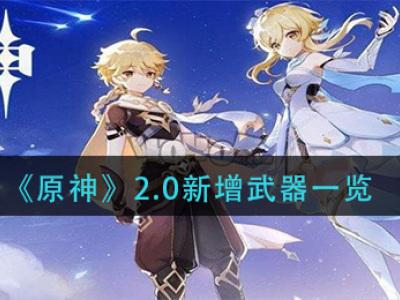 《原神》2.0新增武器一览