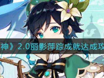 《原神》2.0丽影萍踪成就达成攻略