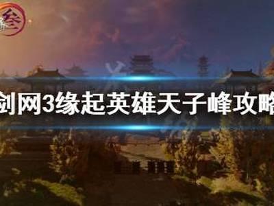 剑网3缘起英雄天子峰怎么打 英雄天子峰攻略指南