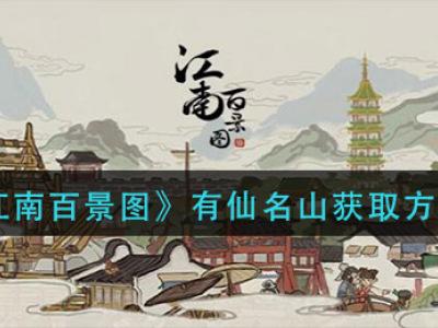 《江南百景图》有仙名山获取方法