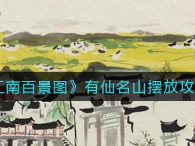 江南百景图有仙名山摆放攻略 有仙名山怎么获得