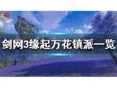 剑网3缘起万花门派镇派有什么 万花镇派一览