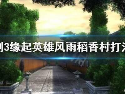 剑网3缘起英雄风雨稻香村怎么打 英雄风雨稻香村打法攻略