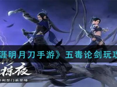 天涯明月刀手游五毒论剑怎么玩 五毒论剑技巧攻略