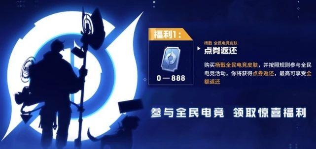 王者荣耀杨戬电竞皮肤是限定吗 杨戬新皮肤入手建议