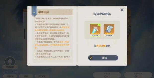 原神2.0武器池保底是多少 2.0武器池卡池机制介绍