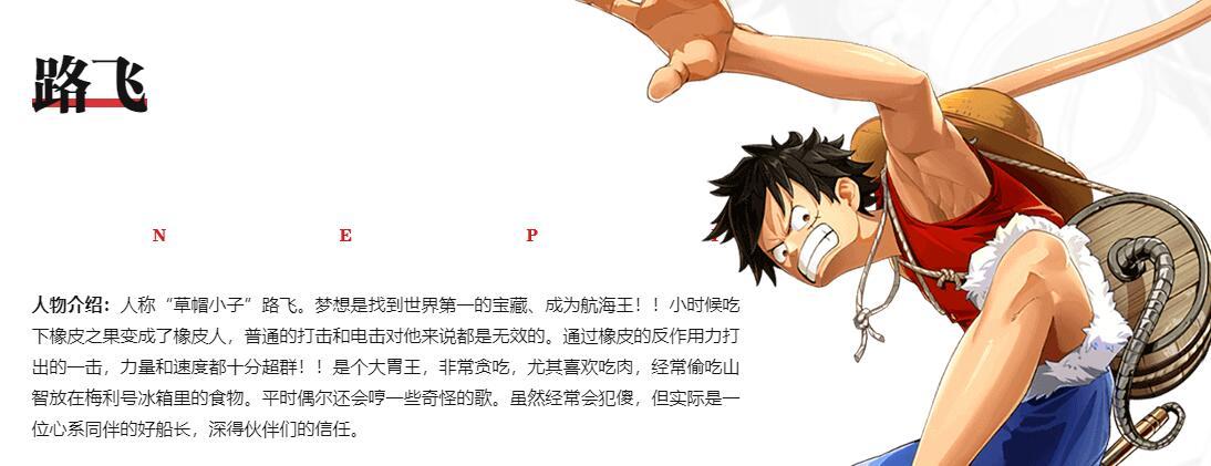 航海王热血航线PVP阵容推荐