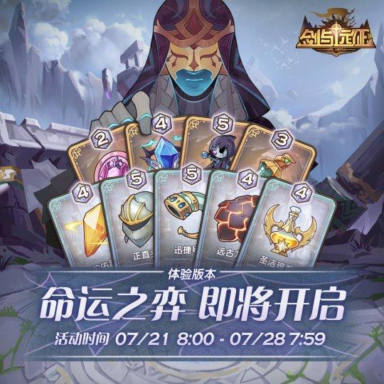 7月21日8点命运之弈开启,获得不同初始积分