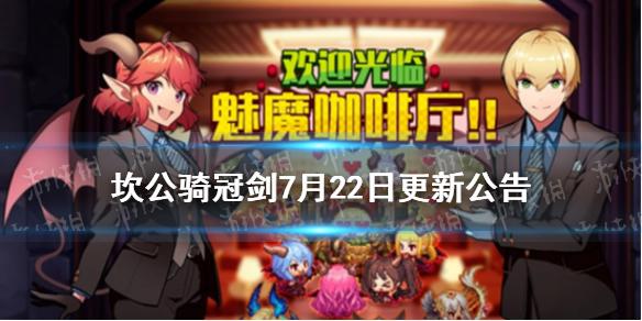 坎公骑冠剑7月22日更新公告 魅魔咖啡厅活动开启
