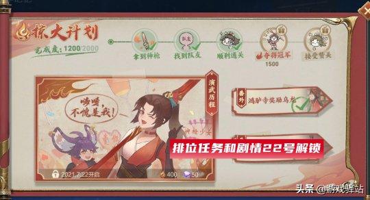 王者荣耀杨戬皮肤海报首曝 新皮肤活动7月22号上线
