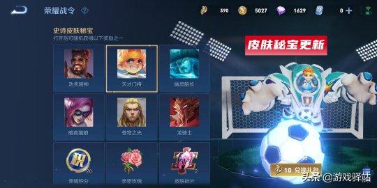 王者荣耀三款史诗降价 S24赛季战令币商店更新