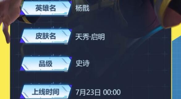 王者荣耀杨戬天秀启明电竞皮肤价格是多少